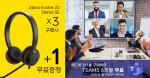 다우데이타가 Jabra 헤드셋 3+1 이벤트 및 마이크로소프트 Teams 6개월 무상 지원을 실시한다