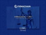 피르마체인과 법무법인 리우가 파트너십을 체결했다