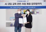 오른쪽부터 KT AI/BigData 사업본부장 김채희 상무와 마르시스에듀 박용규 대표이사가 서울 강남구에 위치한 마르시스에듀 본사에서 '인공지능(AI) 코딩교육 사업 활성화'를 위한 업무협약 체결 후 기념 촬영을 하고 있다