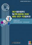 코로나19 동향과 대응전략 및 핵심 언택트 산업(원격의료·원격교육/에듀테크·원격근무·무인화) 별 향후 전망 보고서 표지