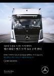 다임러 트럭 코리아가 트럭 전문 콜 센터 메르세데스-벤츠 트럭 365 고객 센터를 오픈했다