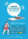 '청소년 온라인 택견 챔피언십' 포스터