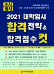 '2021 대학입시 합격전략 & 합격점수 컷' 표지