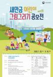 제5회 새만금 어린이 그림그리기 공모전 포스터