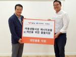 해피기버가 지원하는 사회복지시설 에너지효율 개선 사업 물품 전달식