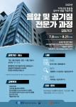 음압 및 공기질 전문가 과정 교육생 모집 포스터