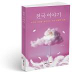 천국 이야기, 진목 지음, 170쪽, 1만3000원