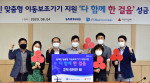 삼성전자 DS부문이 경기도재활공학서비스연구지원센터에 장애인 맞춤형 이동보조기기 지원 성금을 전달했다