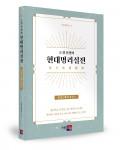 도경 김문식 지음, 좋은땅출판사, 396쪽, 3만8000원