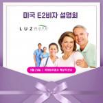 미국e비자 설명회 국제이주공사 역삼역 본사서 29일 개최
