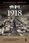 팬데믹 1918, 캐서린 아놀드, 서경의 옮김, 400쪽, 1만8000원