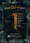 호랑이 융합세미나 포스터