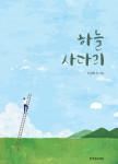 한국문학세상이 펴낸 신성희 작가의 하늘사다리 표지, 100P, 9000원