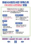 팟캐스트 북새통 시민패널 모집 포스터