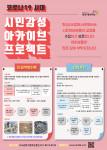 화성시립도서관 시민감성 아카이브 프로젝트 운영 안내문
