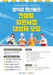 외식업 청년셰프 컨설팅 지원사업 대상자 모집 포스터