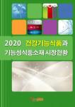 임팩트북이 발간한 2020 건강기능식품과 기능성식품소재 시장현황 보고서 표지