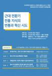 제6회 동아시아 지식인문학 국내학술대회