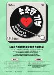 서울문화재단 2020 소소한 기부 포스터