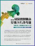 제7회 '서울생활예술오케스트라축제'의 사전공연인 '찾아가는 생활예술오케스트라(노들섬)' 포스터