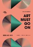 서울문화재단, 온라인 미디어 예술활동 지원사업 '아트 머스트 고 온(ART MUST GO ON)' 포스터