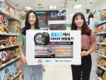 GS25가 넥센과 손잡고 업계 1위 타이어 렌털 서비스 상품 판매를 개시한다