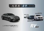 기아자동차가 스팅어 마이스터 구매 고객을 위한 구매 프로그램 시프트 플랜을 출시했다