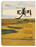 한국장애예술인협회가 발간한 E美지 17호 표지