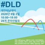 인공지능팩토리가 딥러닝 관련 콘퍼런스 대전러닝데이(Daejeon Learning Day)를 9월 2일 온라인으로 개최한다