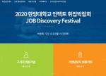 한양대학교가 JOB Discovery Festival 홈페이지를 오픈했다