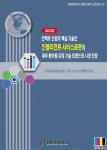 언택트 산업의 핵심 기술인인텔리전트 서비스로봇의 세부 분야별 유망 기술 트렌드와 시장 전망 보고서 표지