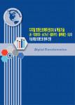 디지털 트랜스포메이션(DX) & 핵심기술(AI·빅데이터·IoT/IIoT·클라우드·블록체인·5G)의 기술개발 트렌드와 향후 전망 보고서 표지
