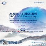 한국청년스타트업협회 '제1회 지니포럼 및 스토리지 데모데이' LIVE 안내 포스터
