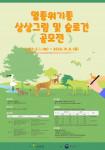 멸종위기종 상상그림 및 슬로건 공모전 포스터