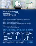 2020 한국한의약진흥원 블로그 기자단 모집 공식 포스터