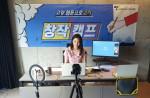 서울시 마포구 소재 수퍼C 스튜디오에서 비대면 화상회의 방식으로 진행된 '웹툰프로 2기' 창작캠프