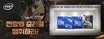 인텔 10세대 CPU & 인텔 400 시리즈 칩셋 메인보드 이벤트