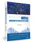 박지훈, 김도년 지음, 240쪽, 1만3000원