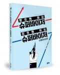 김민성, 최재형 지음, 192쪽, 1만3000원