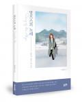 박민희 지음, 152쪽, 1만3000원