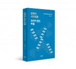 한국교원대학교 나병철 교수의 '문학의 시각성과 보이지 않는 비밀'