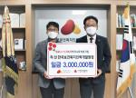 허선 한국보건복지인력개발원장이 충북모금회에 코로나·수해 극복 성금 300만원을 기탁 기부했다