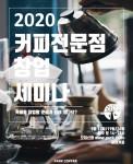 2020 커피전문점 창업 세미나 안내 포스터
