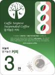카페 소스페소(caffe sospeso) 탁상용 알림판 3잔 제공
