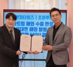 왼쪽부터 최용국 벤처타임즈 발행인과 최현석 초이투어 대표가 업무협약을 맺고 기념 촬영을 하고 있다