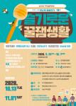 맛나게 예술먹기 제1탄! 슬기로운 꿀잼생활 단기강좌 공식 포스터