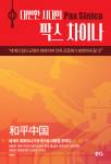 한국출판문화산업진흥원의 '2020 출판 콘텐츠 창작 지원 사업' 사회 분야 창작 콘텐츠로 선정된 대변환 시대의 '팍스 차이나' 표지