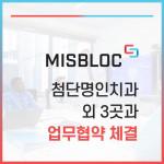 미스블럭 첨단명인치과 외 3곳과 업무협약 체결