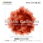 2020 신진국악실험무대  'Elastic Collision 탄성충돌' 포스터