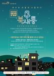 화성시립도서관 팟캐스트 운영 포스터